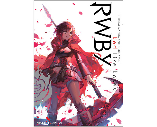 "集英社ホームコミックス 『RWBY OFFICIAL MANGA ANTHOLOGY Vol.1 ""Red Like Roses""』"
