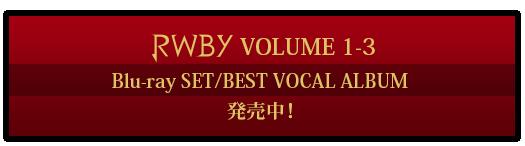 3dcgアニメ rwby 公式サイト